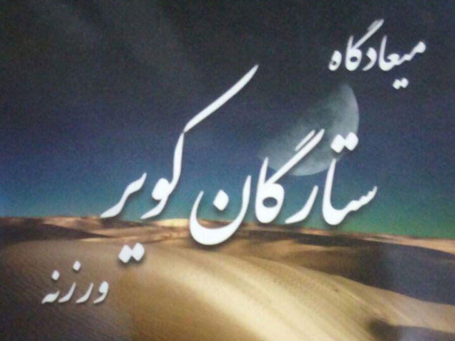 setareh kavir - معرفی کتاب میعادگاه ستارگان کویر