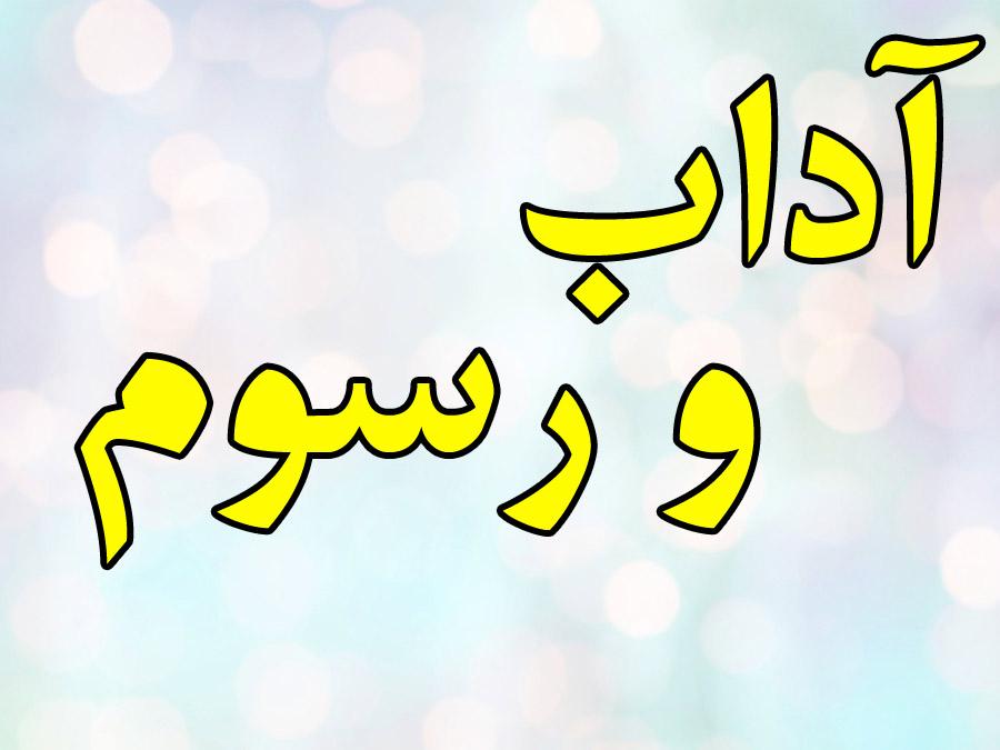 adab va rosoum - آداب و رسوم