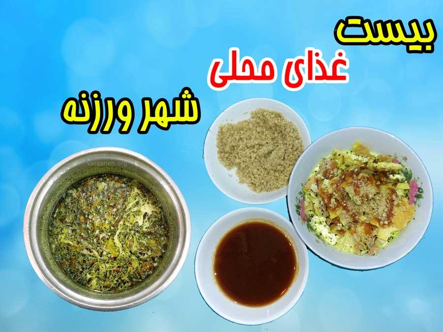 20ghaza mahali - بیست غذای محلی شهر ورزنه